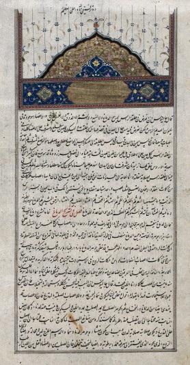 L0022400 Avicenna, Canon, Isfahan, 1632