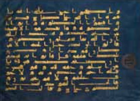 A folio of the Fatimid Blue Qur'an which was recently on display at an exhibition on Islamic art at Brigham Young University in Provo, Utah. See Andrew Kosorok's impression about the page.