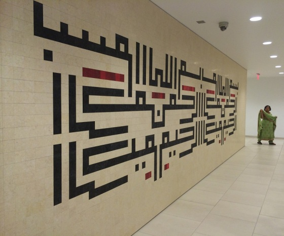 Opening of the Ismaili Centre Sept 19 2014 109s